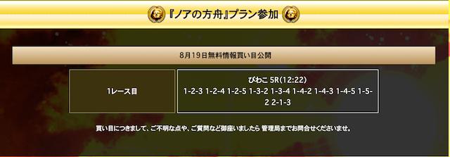 ノアの方舟の無料予想2019/08/19