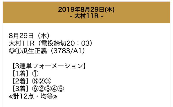ボートキングダムの無料予想2019/08/29