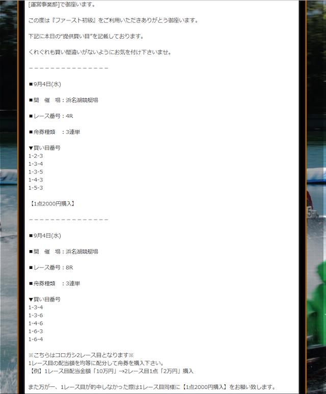 競艇新世界の有料予想2019/09/04