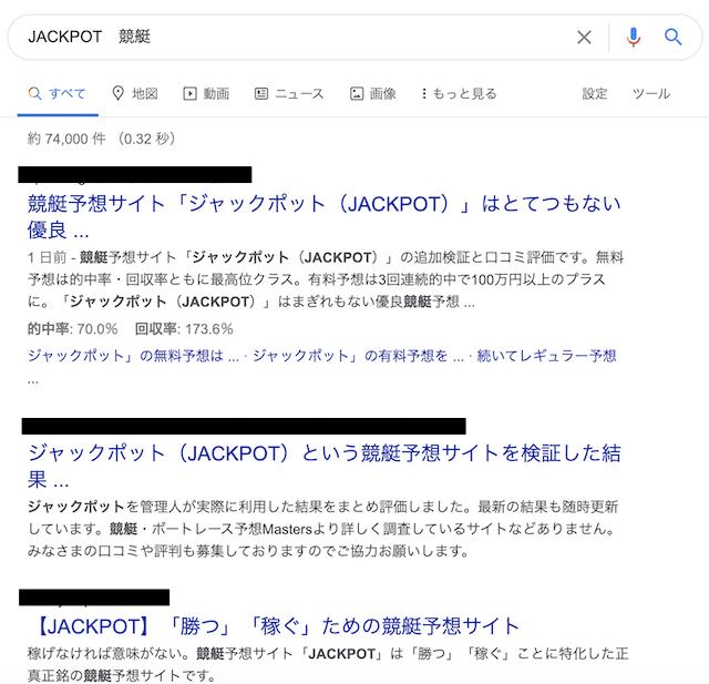 JACKPOTの検索結果