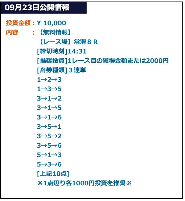 ウォーターフォールの無料予想2019/09/23