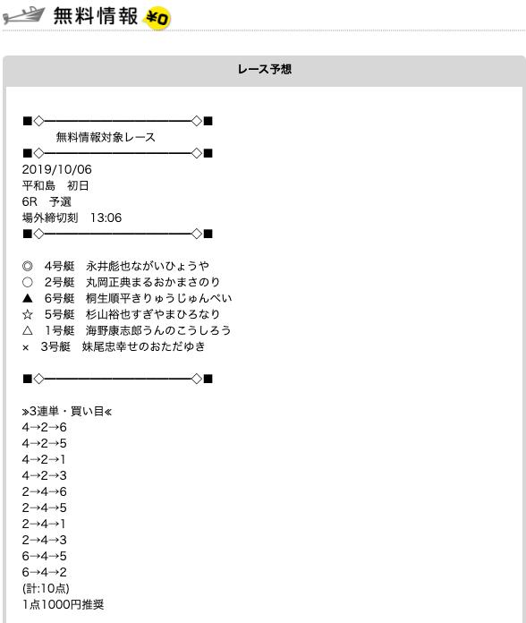 競艇予想NAVIの無料予想2019/10/06