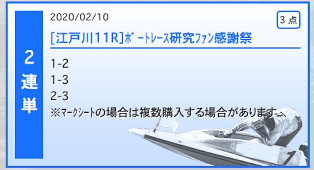 波王2020年02月10日の無料予想画像