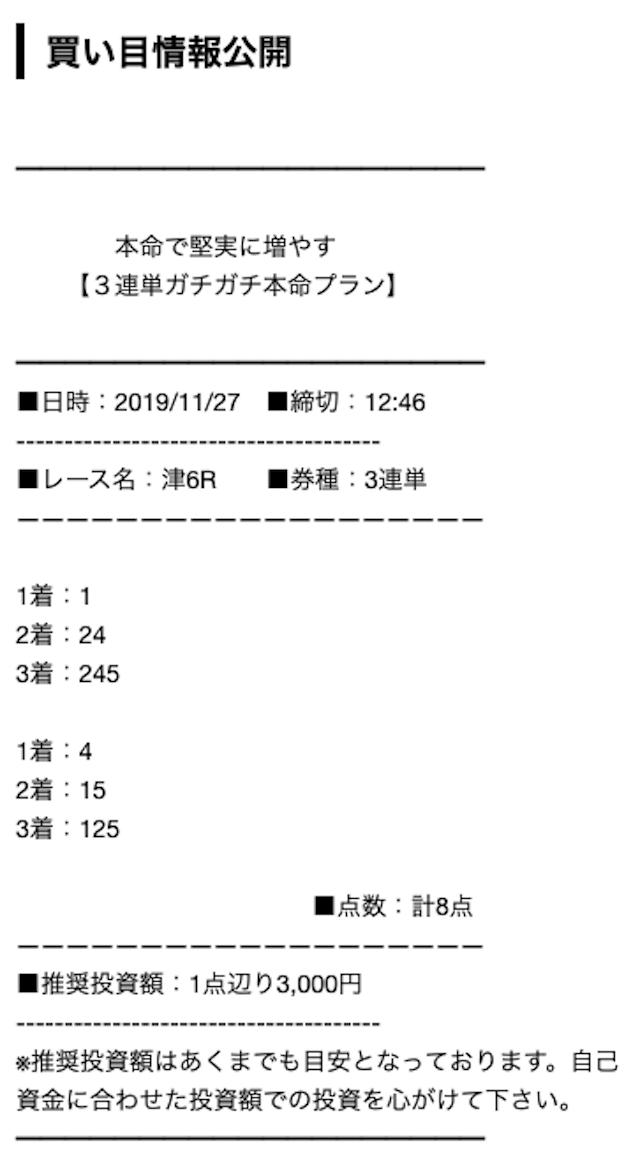 強艇の無料予想2019年11月27日の買い目画像