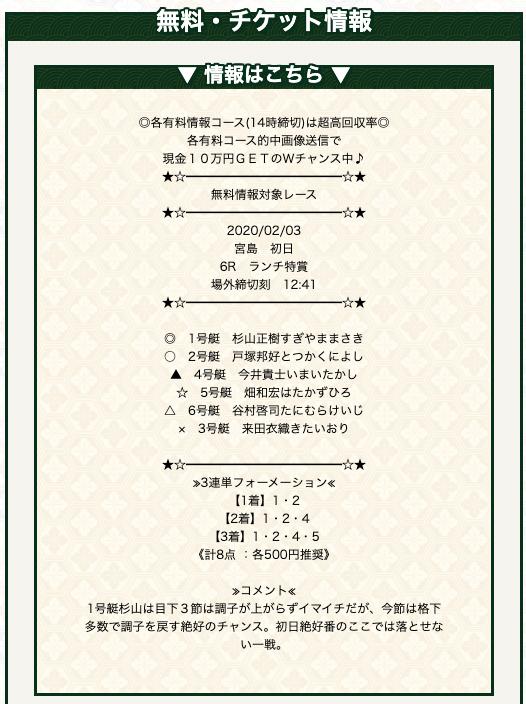 万舟祭02月03日無料予想