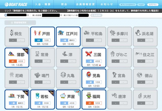テレボートの投票画面の画像