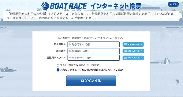 テレボートのトップページ画像