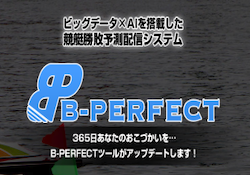 ビーパーフェクトのサムネイル画像
