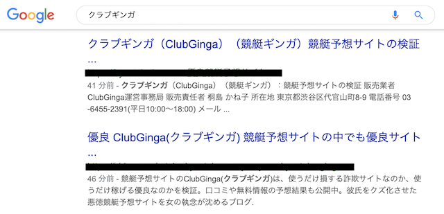 クラブギンガの検索結果画像
