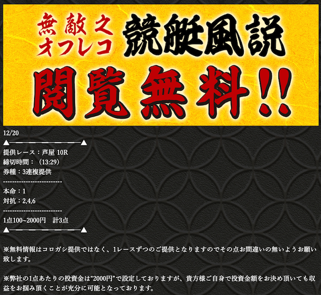 万舟券之無敵家の無料予想11/24