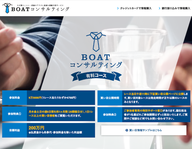 ボートコンサルティングの会員ページ画像
