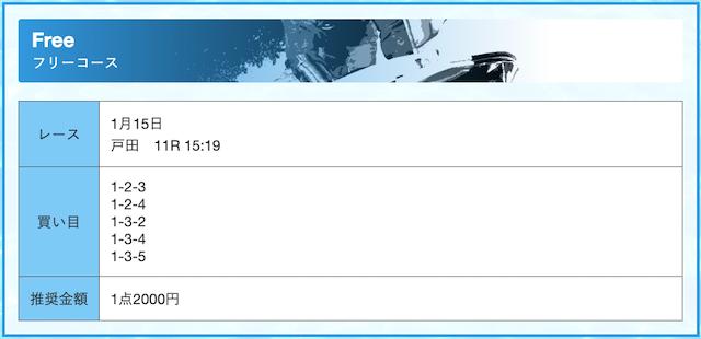 フルスロットル01月15日無料予想