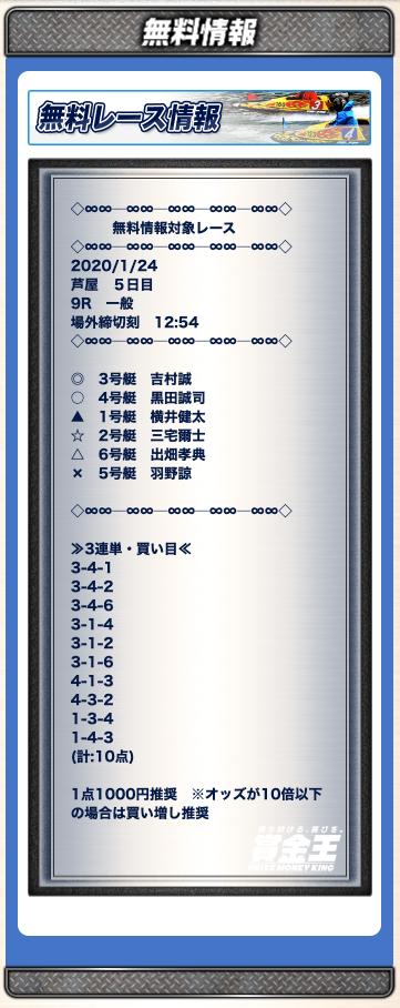 賞金王01月24日無料予想