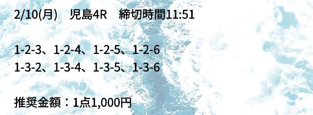 競艇道2020年02月10日の無料予想