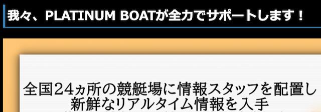 pb-platinum-boat4352