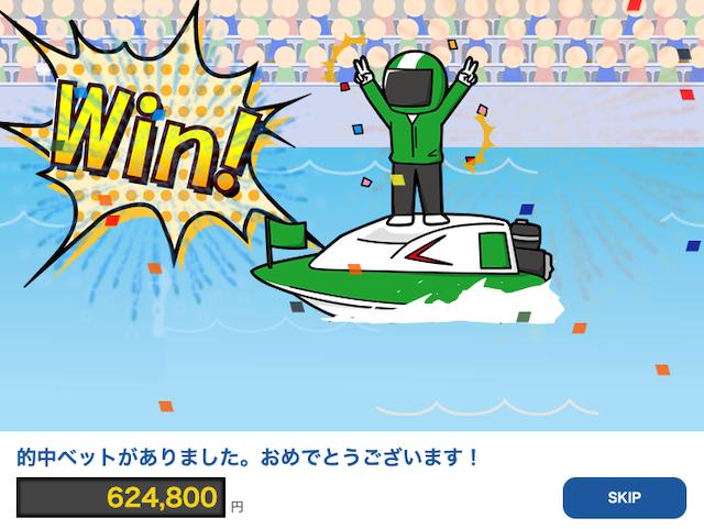 2月11日尼崎10レースの的中結果画像