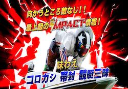 impact-boat_thumbnail