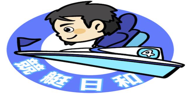 競艇日和 サムネイル画像