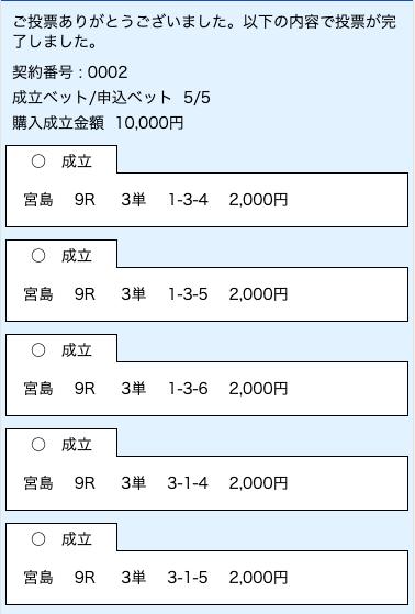 競艇インパクト:宮島9R投票画面