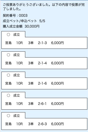 競艇インパクト:宮島10R投票画面