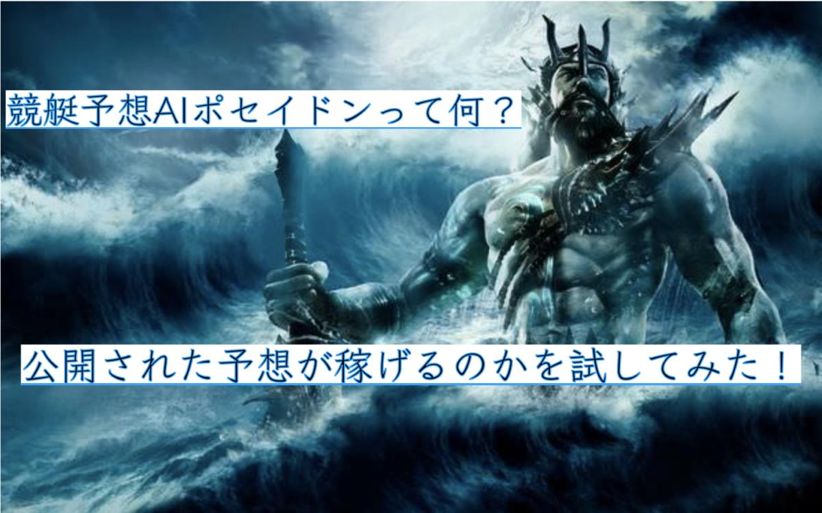 競艇予想AIポセイドンのサムネイル画像