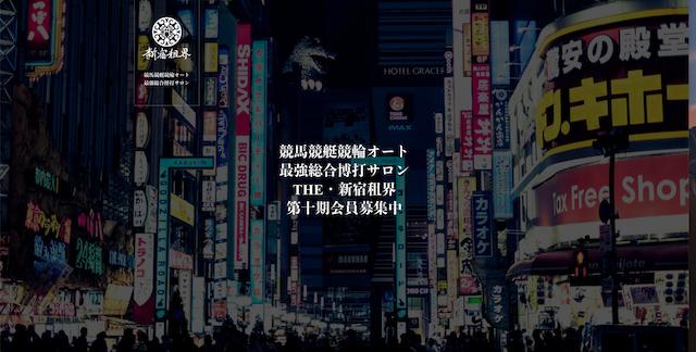 新宿租界のサムネ画像