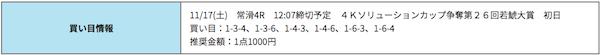 競艇研究エース11月17日無料予想
