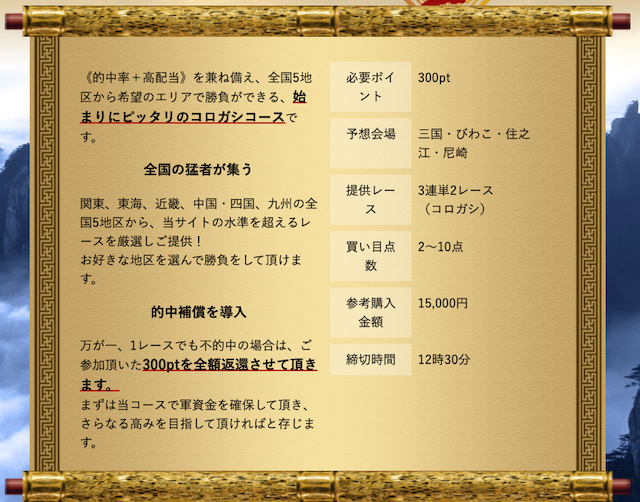 新規会員限定プランの詳細