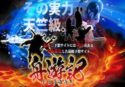 shu-yu-ki_thumbnail