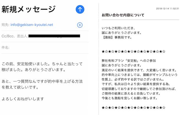 激船への問い合わせメールとその返信