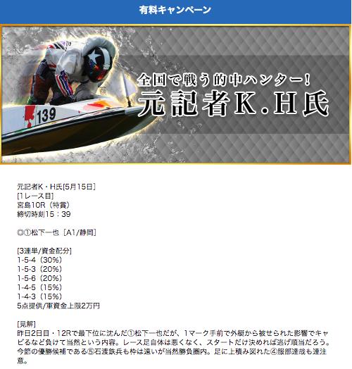 三競の有料予想宮島10レースの買い目画像