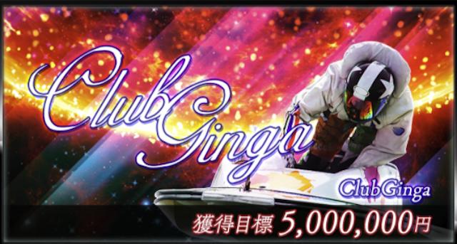 クラブギンガ プラン:ClubGinga