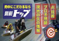競艇トップ サムネイル画像