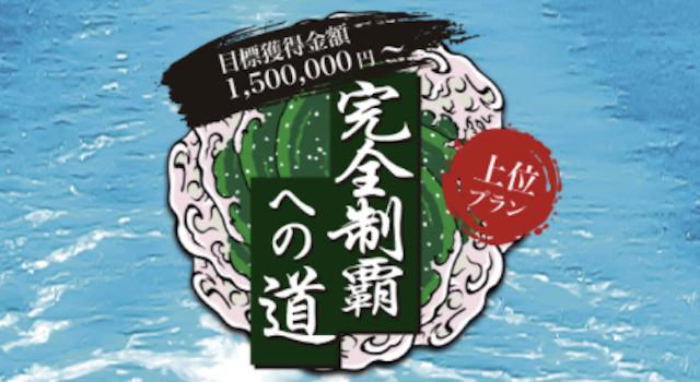 競艇道プラン 完全制覇への道