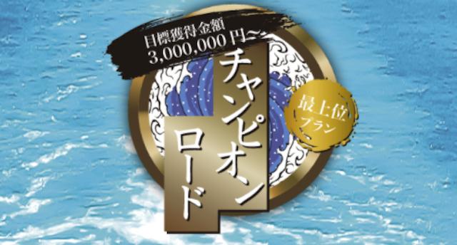 競艇道プラン チャンピオンロード