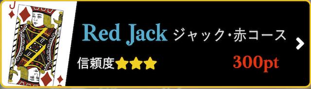 ナイトボート ジャックコース(赤)