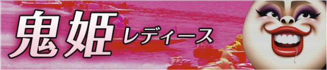 競艇オニアツ 鬼姫 画像
