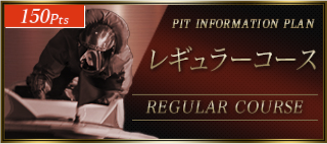 PIT レギュラーコース
