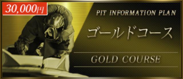PIT ゴールドコース