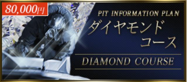 PIT ダイヤモンドコース