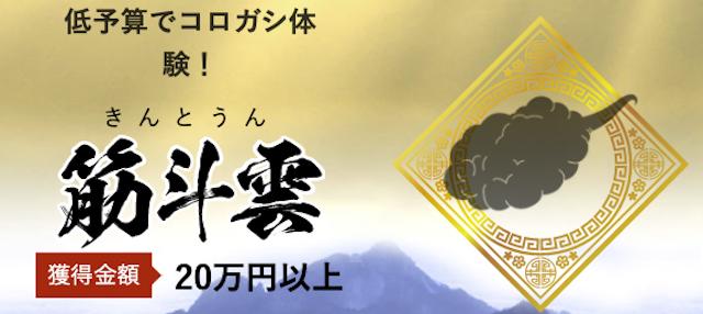 舟遊記 プラン筋斗雲