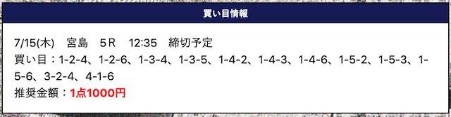 競艇トップ2021年07月15日無料予想