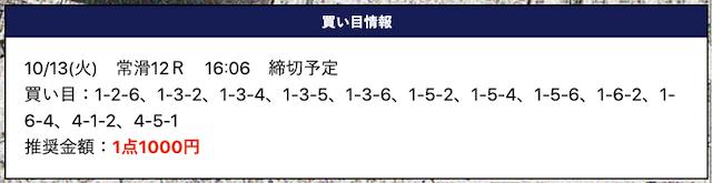競艇トップ2020年10月13日無料予想
