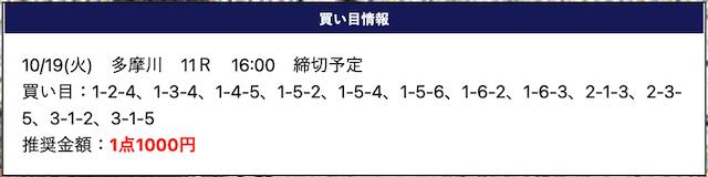 競艇トップ10月19日無料予想