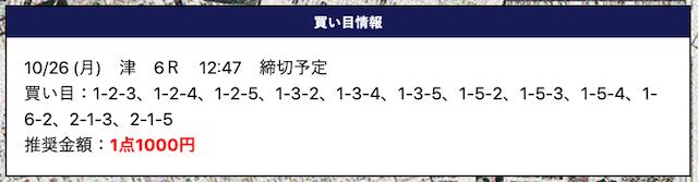 競艇トップ2020年10月26日無料予想