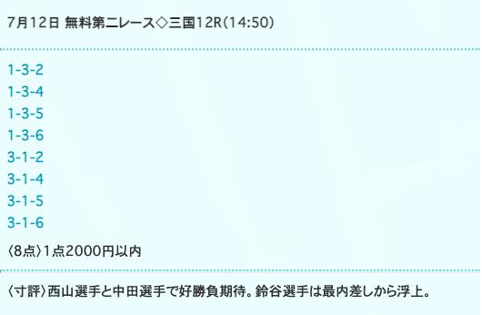 ドリームボート2021年07月12日無料予想dreamboat0712