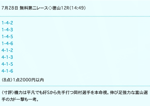 ドリームボート2021年07月28日無料予想