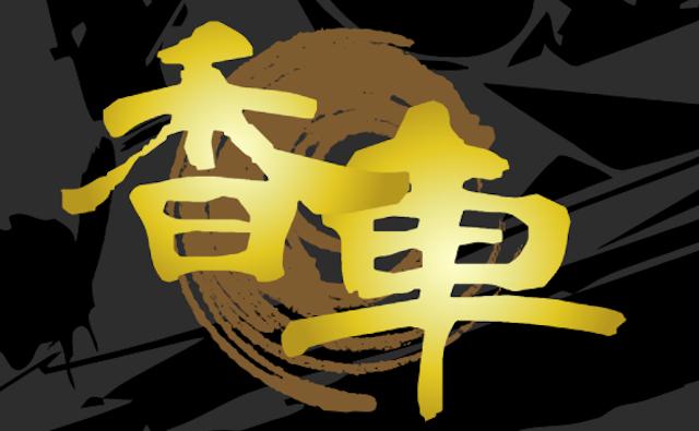 舟王 香車プラン