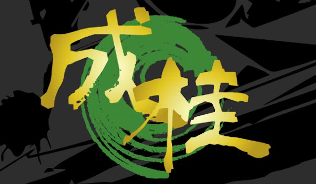 舟王 成桂プラン