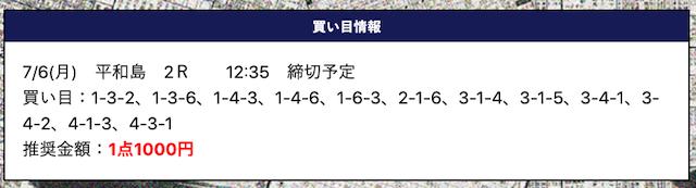 競艇トップ07月06日無料予想